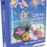 Цветы из капроновых колготок (цветы из ткани)