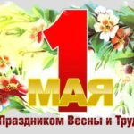 С праздником Весны и Труда