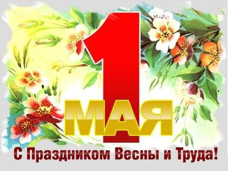 1 Мая, День солидарности трудящихся, Праздник Весны и Труда. Поздравления на 1 Мая. Открытки с 1 Мая, первомайские открытки, анимационные открытки на 1 Мая
