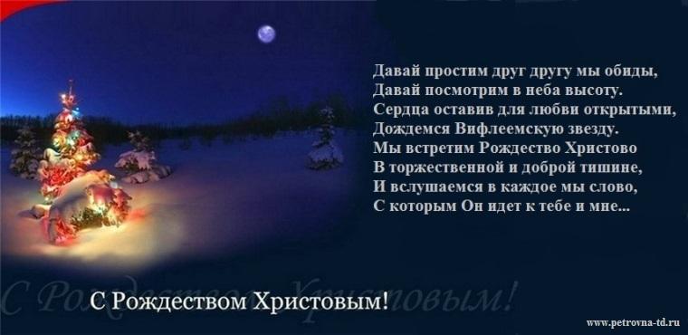 Православный поздравления с рождеством 84