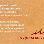 С Днем металлурга!
