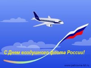 поздравления с днем воздушного флота в картинках россии в прозе короткие