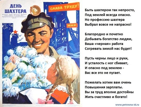 картинки открытки с днем шахтера