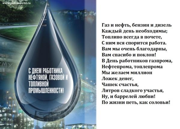 Открытка с Днем работника нефтяной, газовой и топливной промышленности