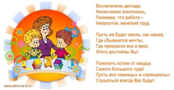 Поздравления в стихах с днем учителя воспитателя