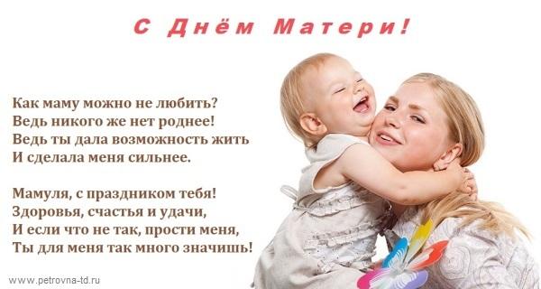 С днем мамы поздравление в прозе
