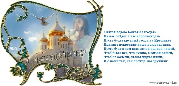 Открытка и стихи на празднико Крещения Господня