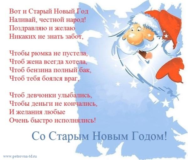 Длинные поздравления про новый год