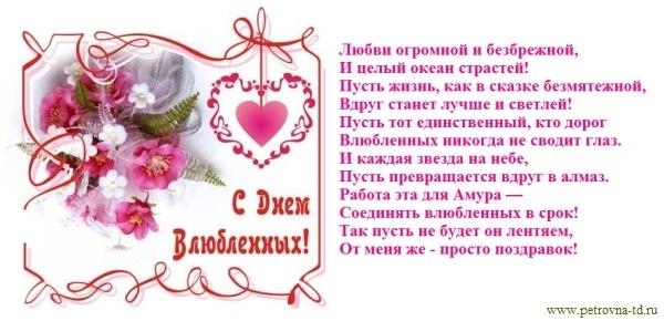 С валентином поздравления проза