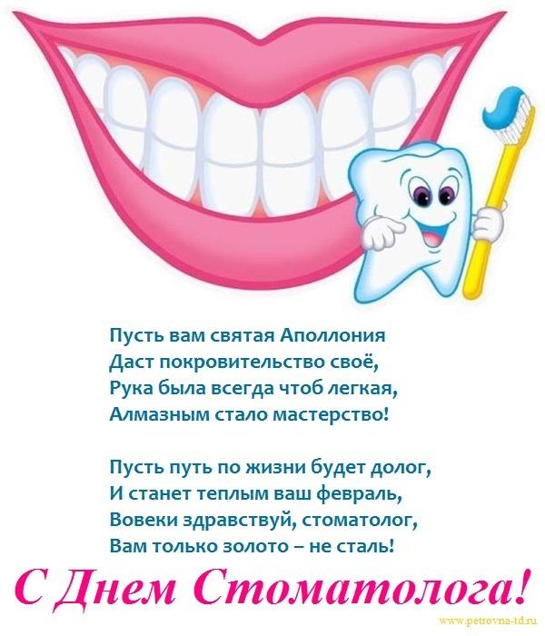 Поздравление стоматолога шуточное