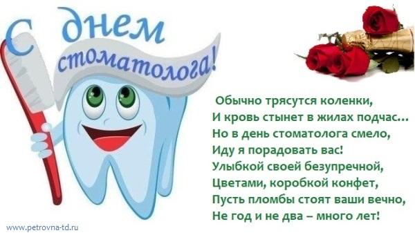 День стоматолога!!!