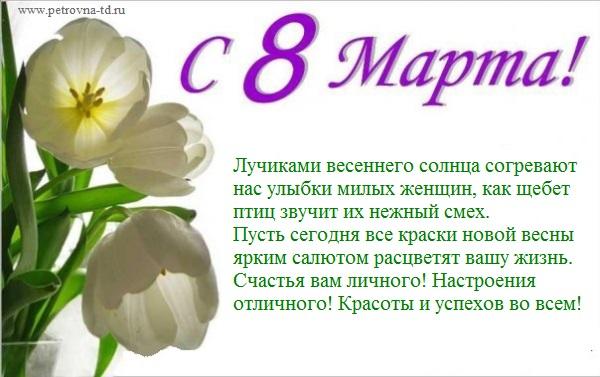 С праздником 8 марта! Счастья вам личного! Настроения отличного!