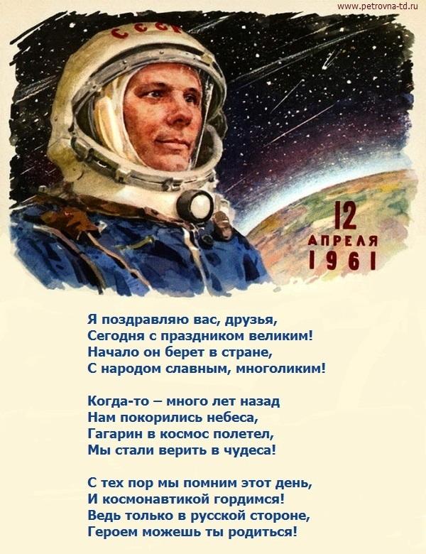 Открытки и поздравления с днем космонавтики