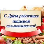 С Днем работников пищевой промышленности!