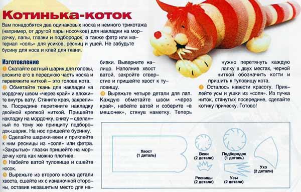 Игрушки из носков: котинька-коток