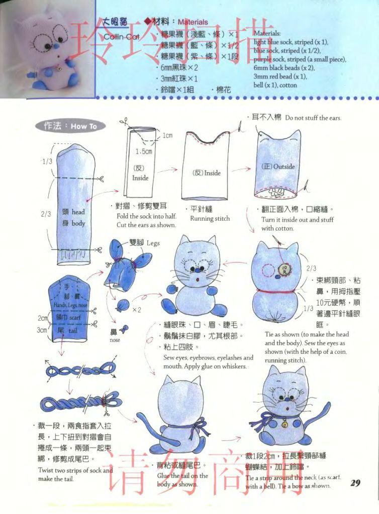 ИМягкие игрушки из носков: схема