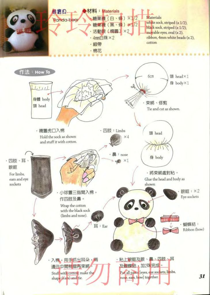 Мягкие игрушки из носков: симпатичные мишки - схема