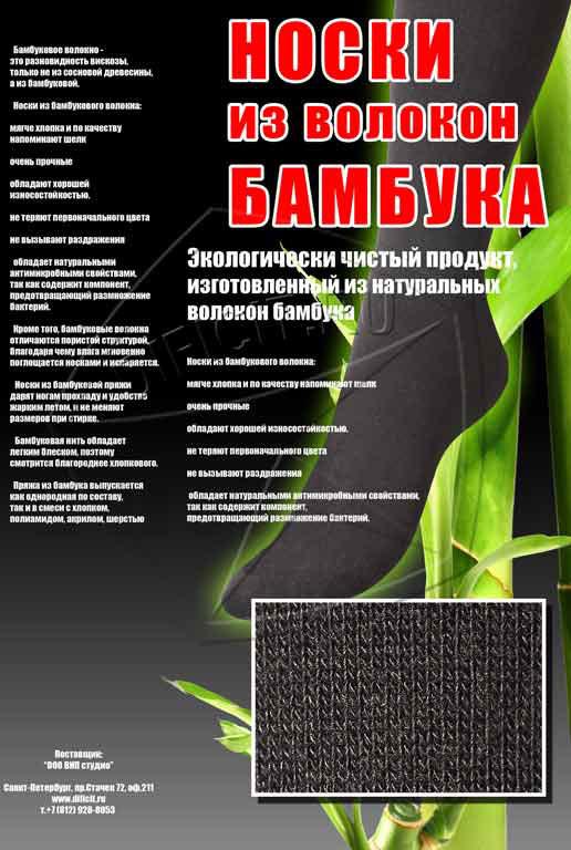 Носки из бамбукового волокна. Бамбуковые носки