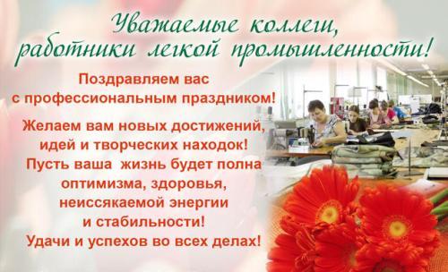 Поздравления с Днем легкой промышленности