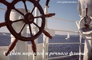 С Днем морского и речного флота!