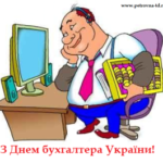 С Днем бухгалтера Украины!
