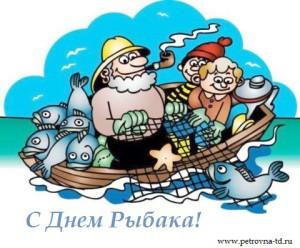 Поздравления с Днем рыбака