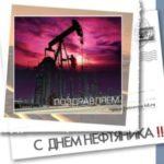 C Днем работников нефтяной, газовой и топливной промышленности!