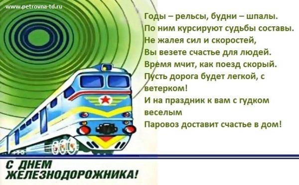 Поздравление с днем железнодорожника для открыток 76