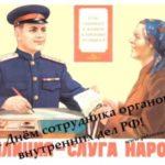 С Днем сотрудника органов внутренних дел РФ!