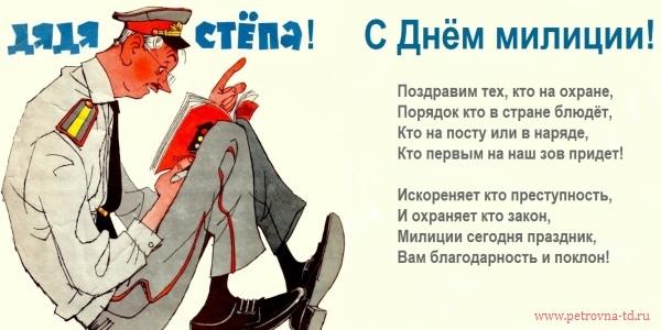 dyadya-stepa-milicioner