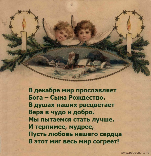 Старинная открытка с католическим Рождеством
