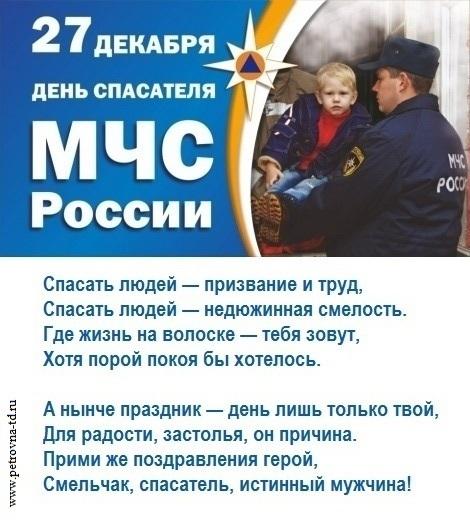 Открытка с Днем МЧС России