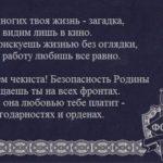С Днем работника Федеральной Службы Безопасности РФ!