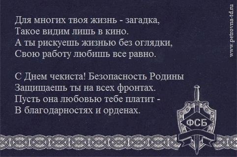 Открытка со стихами к Дню ФСБ
