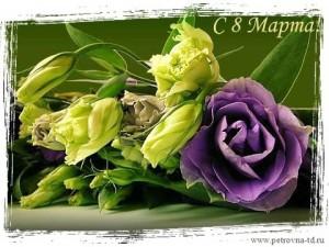 Поздравления и открытки с 8 Марта