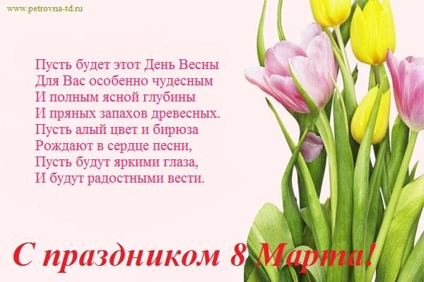 Открытка со стихами к 8 марта