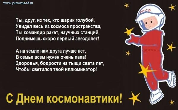 зависимости поздравления здоровья как у космонавта незамысловатого декора