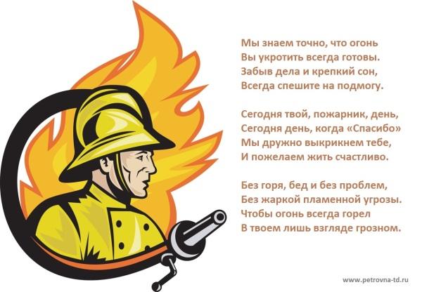 Картинка со стихами к Дню пожарной охраны