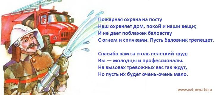Картинка со стихами на День пожарной охраны