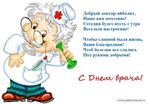 поздравления с международным днём врачей