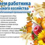 С Днем работников сельского хозяйства и перерабатывающей промышленности!