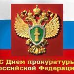 С Днем работника прокуратуры РФ!