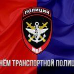 С Днем транспортной полиции России!