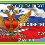 С Днем работников уголовно-исполнительной системы Минюста РФ!