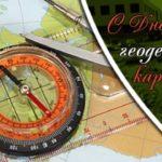 С Днем работников геодезии и картографии!