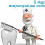 C Международным днем зубного врача!