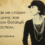 Высказывания Коко Шанель о женщинах, о красоте, о моде