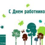 С Днем работников леса и лесоперерабатывающей промышленности