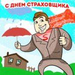 С Днем российского страховщика!
