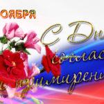 С Днем согласия и примирения